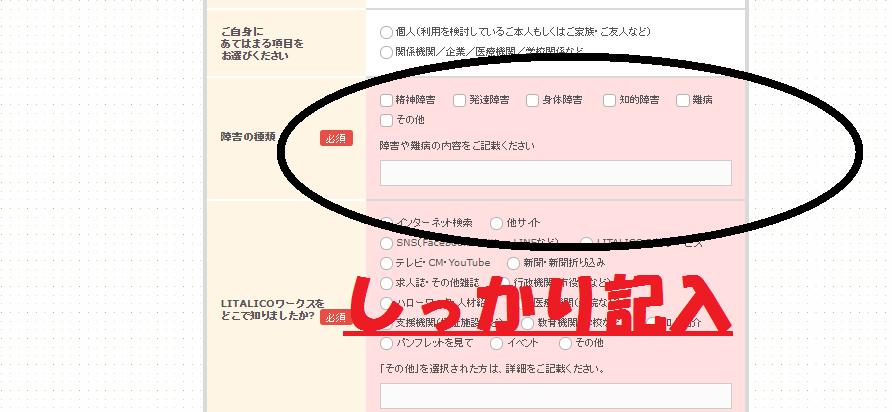 【大手】就労移行支援事業「LITALICOワークス」15都道府県に事業展開