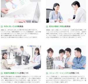 手順①:事業所の見学予約をして体験利用をする