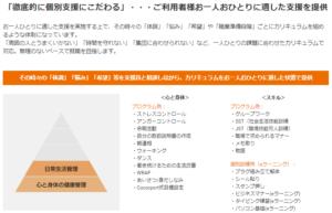 【48店舗・展開】株式会社Cocorport(旧社名:Melk)【大手】