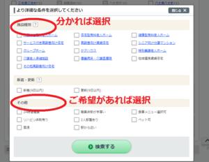 老人ホーム検索サイトNo.1【LIFULL介護】