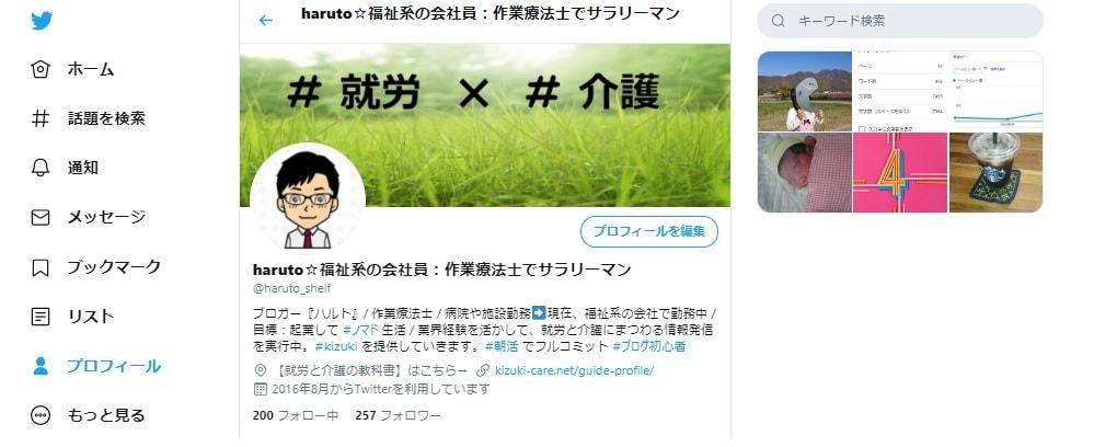 Twitter(@haruto_shelf)について