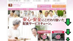 手順①:介護者も老人の宅配事業の味を試して、知る