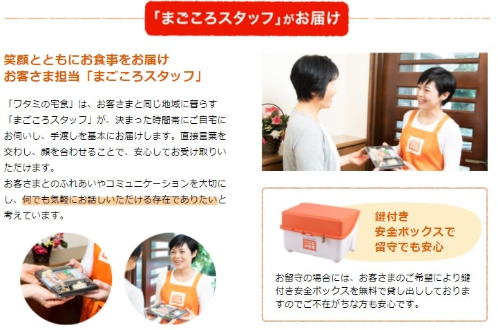 【検討すべき】老人向け宅配弁当ランキング