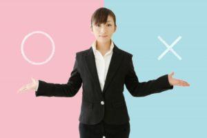 アルバイトの禁止を知って就労移行支援を利用しないべきか?