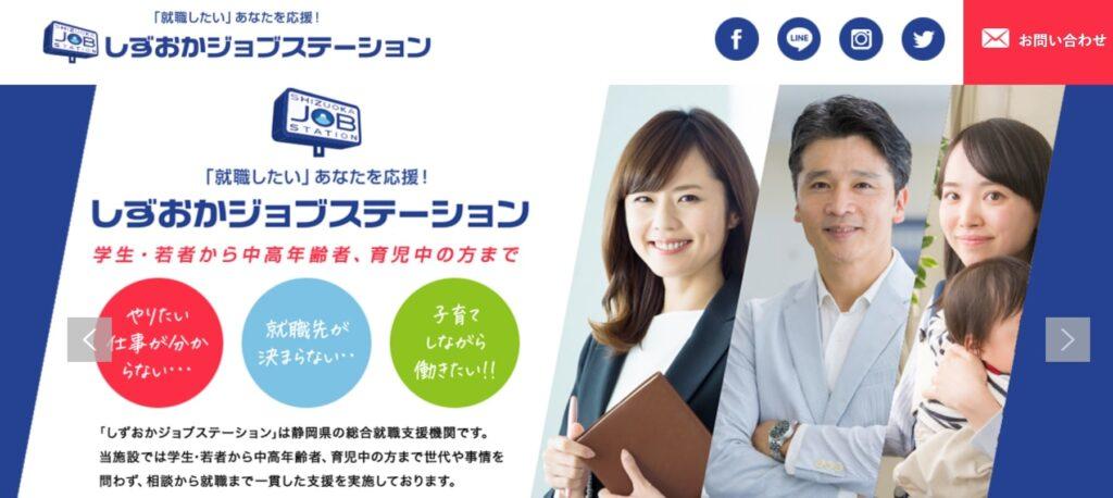 静岡(しずおか)ジョブステーション