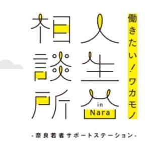 奈良若者サポートステーション