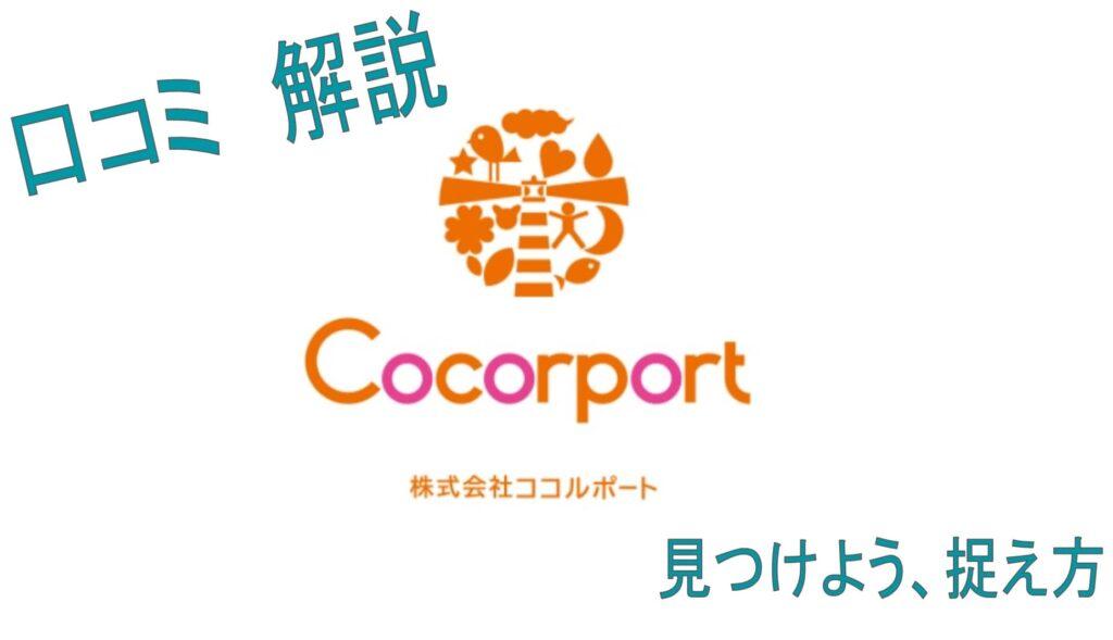 株式会社ココルポートの口コミを分析して解説、捉え方の案内